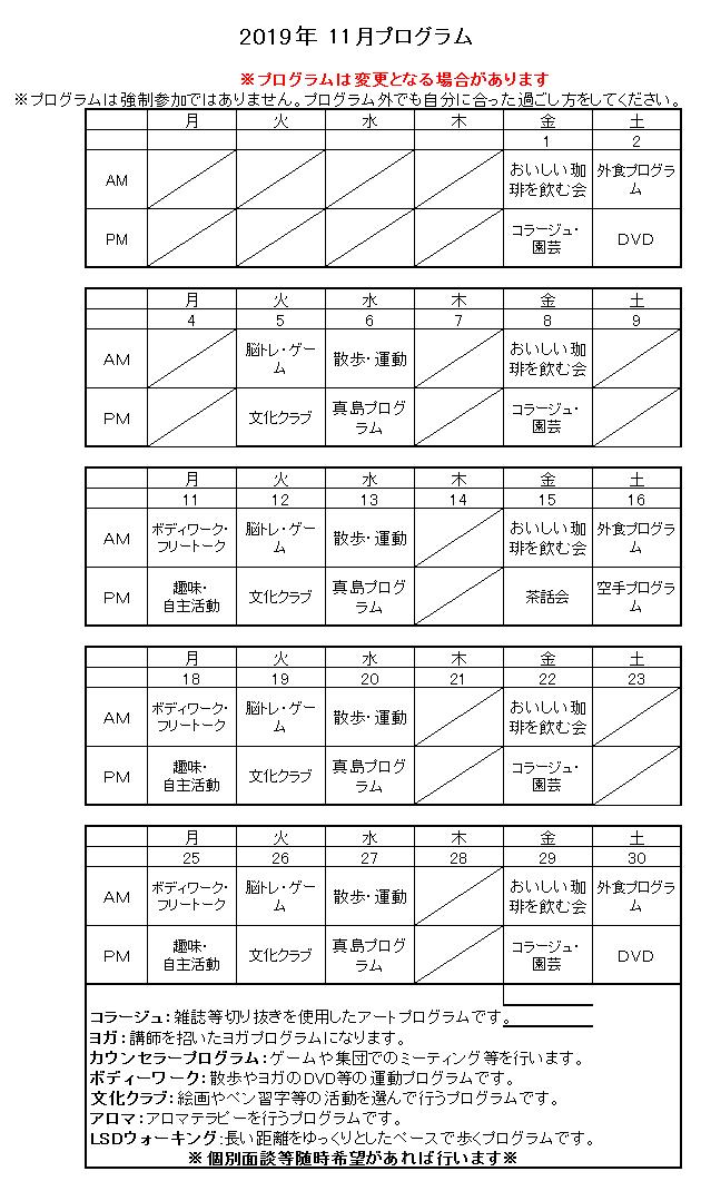 2019-【○11月○】